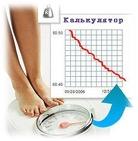 калькулятор индекса массы тела онлайн
